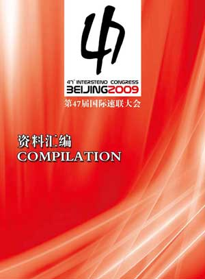 beijing2009-InizialPageFinalReportBeijing2009