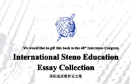 International Steno Education Essay Collection