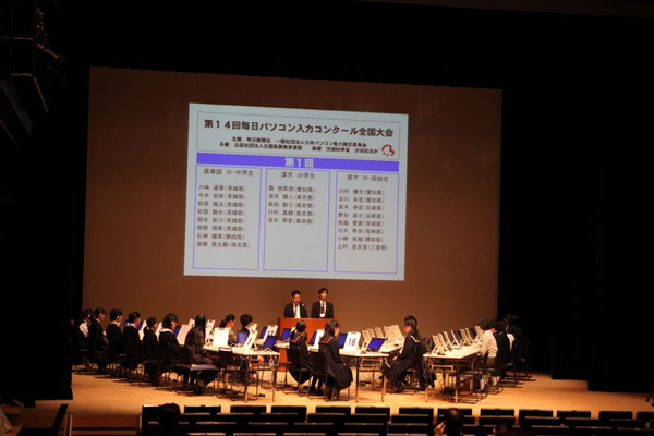 Japan - Keyboarding Competition December 2014