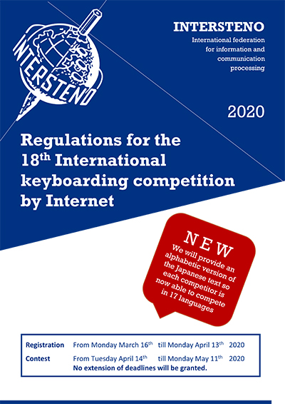 2020 Internet Contest Rules - English